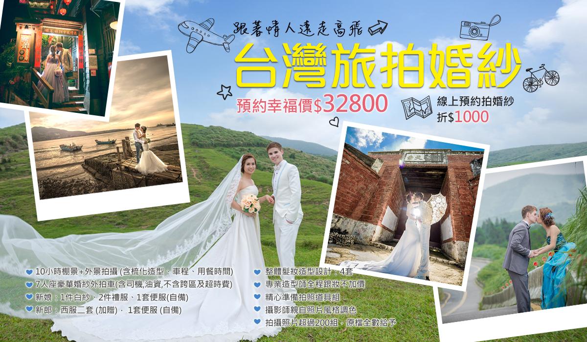 旅拍婚紗照,台灣拍婚紗照,台灣 婚紗照,婚紗照攝影,婚紗照 推薦,婚紗照 風格,婚紗照 景點