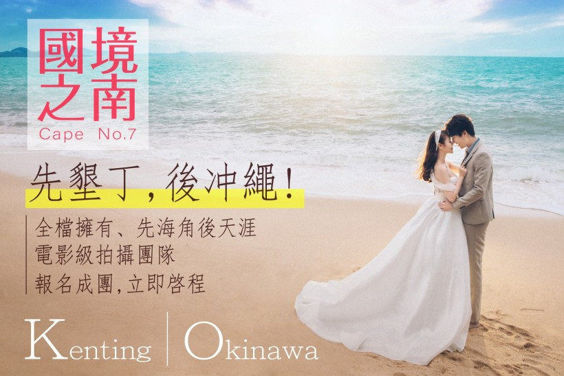 海外婚紗照,婚紗照,婚紗照風格,婚紗照姿勢,拍婚紗照