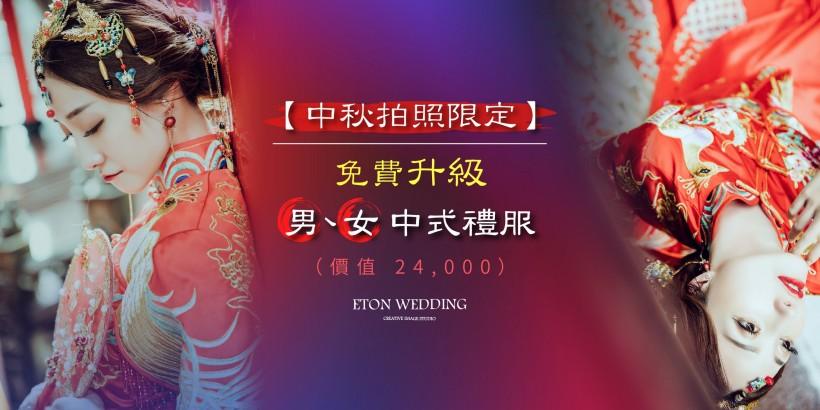 中式婚紗照,婚紗照攝影,婚紗包套,中式 婚紗禮服,中式禮服
